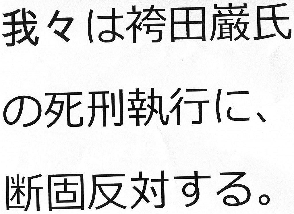 do not execute Hakamada Iwao