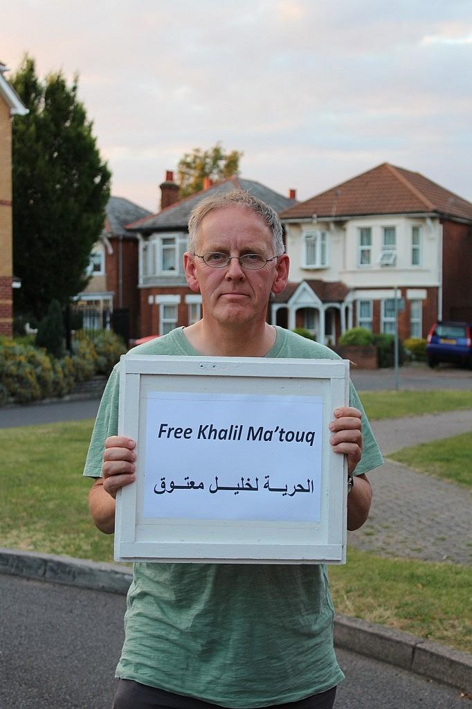 Free Khalil Ma'touq